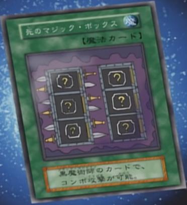 File:MysticBox-JP-Anime-DM.png