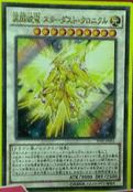 StardustChronicleSparkDragon-YF09-JP-OP