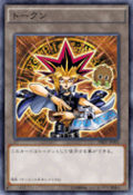Token-PREV-JP-OP-YugiKuriboh