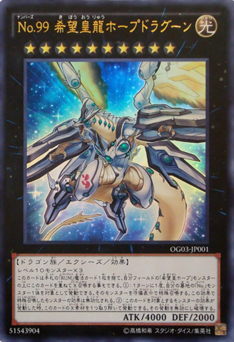 File:Number99UtopicDragon-OG03-JP-UR.png