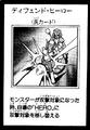 DefenderHero-JP-Manga-GX.png