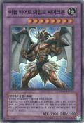 EvilHEROWildCyclone-DP06-KR-SR-UE
