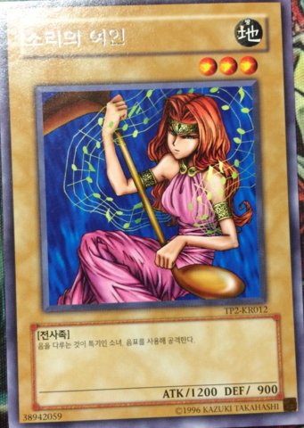 File:SonicMaid-TP2-KR-R-UE.png