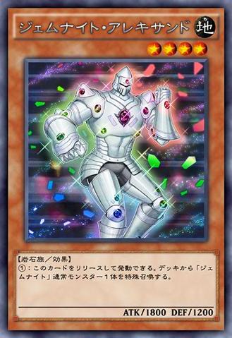 File:GemKnightAlexandrite-JP-Anime-AV.png