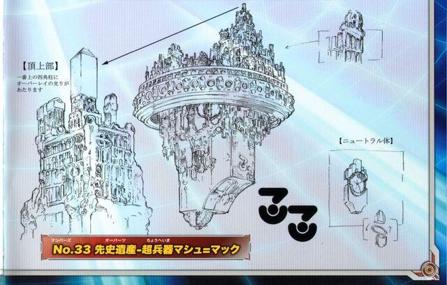 File:Number33ChronomalyMachuMech-JP-Anime-ZX-ConceptArt.jpg