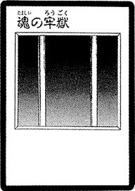 File:SoulPrison-JP-Manga-DM.png