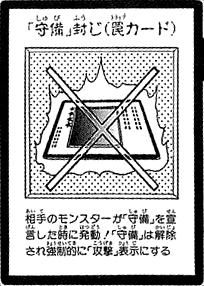 File:StopDefense-JP-Manga-DM.png