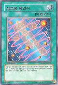 SynchroChange-EXP2-KR-R-1E
