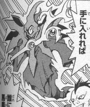 File:DarkDiviner-JP-Manga-5D-NC.png
