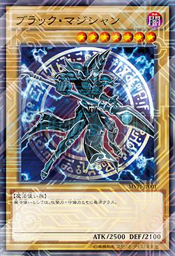 File:DarkMagician-MVPI-JP-OP.png