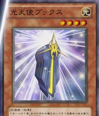 StarSeraphSage-JP-Anime-ZX