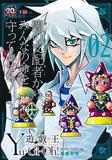 Yu-Gi-Oh! (remix) - Volume 002