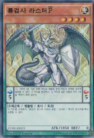 File:LusterPendulumtheDracoslayer-CORE-KR-SR-1E.png