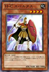 File:HeroicChallengerSpartan-JP-Anime-ZX.png