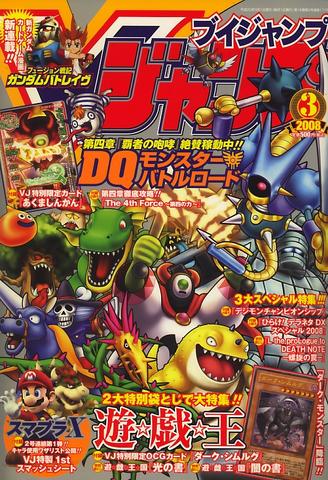 File:VJMP-2008-3-Cover.png