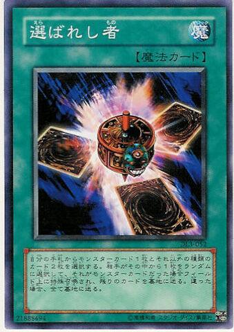 File:ChosenOne-DL3-JP-C.jpg