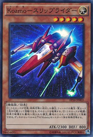 File:KozmoSliprider-EP16-JP-SR.png