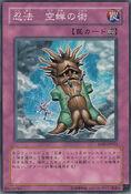 NinjitsuArtofDecoy-SOD-JP-C