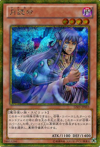 File:Tsukuyomi-GS05-JP-GScR.png