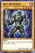 EvilswarmHeliotrope-DS13-KR-C-1E
