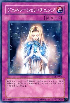File:GenerationShift-SOI-JP-C.jpg