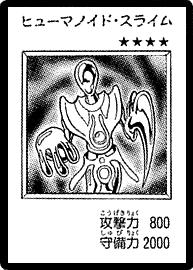 File:HumanoidSlime-JP-Manga-DM.png