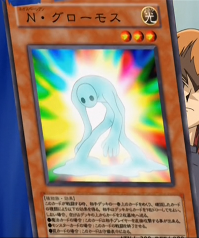 File:NeoSpacianGlowMoss-JP-Anime-GX-AA.png