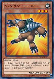 NeoSpacianGrandMole-SD27-JP-C