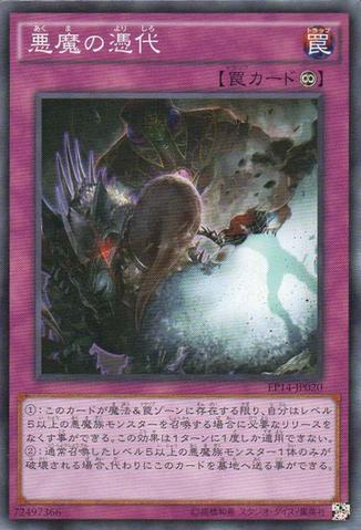 File:SinisterYorishiro-EP14-JP-C-AA.png