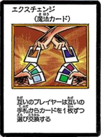 File:Exchange-JP-Manga-DM-color.png