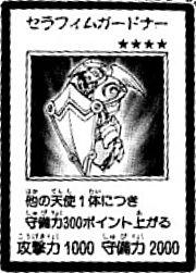 File:SeraphimGardna-JP-Manga-R.png