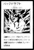 Backdraft-JP-Manga-GX