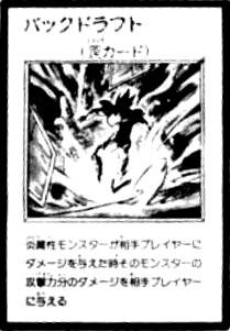 File:Backdraft-JP-Manga-GX.jpg