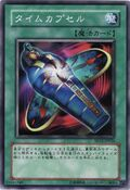 DifferentDimensionCapsule-SD15-JP-C
