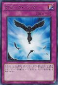 Blackback-STBL-JP-R