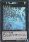 HeroicChampionExcalibur-REDU-KR-HGR-UE