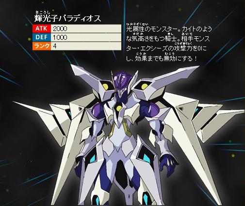 File:StarliegePaladynamo-JP-ZX-NC.png
