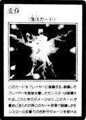 Transformation-JP-Manga-GX