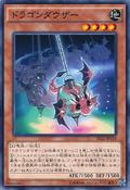 DragonDowser-SECE-JP-C