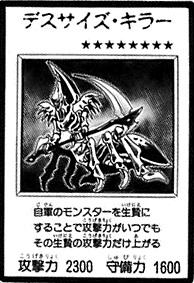 File:DreadscytheHarvester-JP-Manga-R.jpg