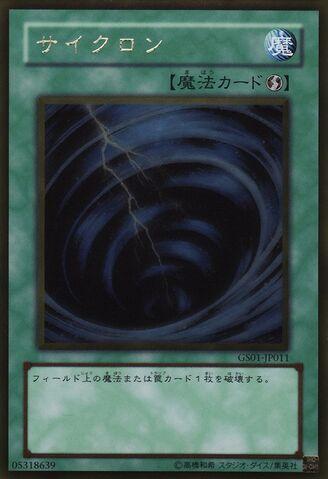 File:MysticalSpaceTyphoon-GS01-JP-GUR.jpg