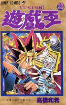 YugiohOriginalManga-VOL23-JP