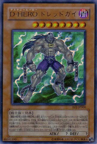 File:DestinyHERODreadmaster-EOJ-JP-UR.jpg