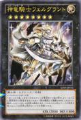 DivineDragonKnightFelgrand-SHSP-JP-OP