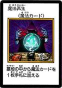 RevivalMagic-JP-Manga-DM-color