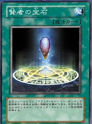 File:SagesStone-JP-Anime-MOV.png