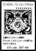 ElementalHEROInferno-JP-Manga-GX