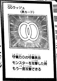 File:00Rush-JP-Manga-AV.png