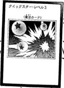File:QuickStarLevel3-JP-Manga-ZX.png
