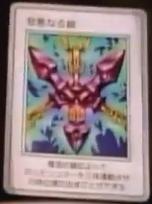 File:WickedChain-JP-Anime-Toei.png